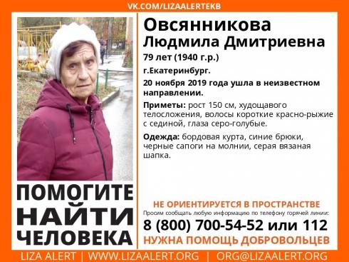 В Екатеринбурге пропала пенсионерка, не ориентирующаяся в пространстве