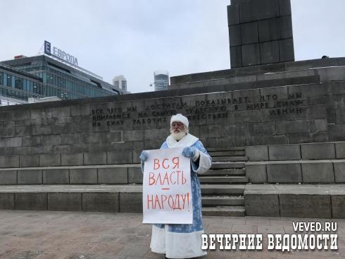 «Ты всегда будешь нищий!»: в Екатеринбурге Дед Мороз обвинил власть в бедности и предложил президенту оставить свой пост