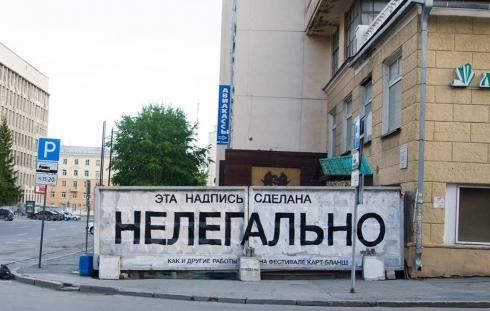 Стрит-артер из Екатеринбурга обвинил Cropp в плагиате