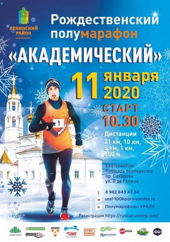 В Екатеринбурге в Академическом пройдёт рождественский полумарафон