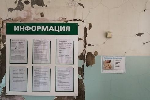 Жители Серова пожаловались на обшарпанные стены в детской поликлинике