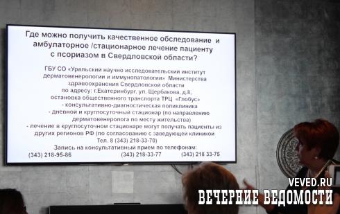 Свердловские врачи рассказали, как лечить псориаз и почему обществу не нужно бояться больных