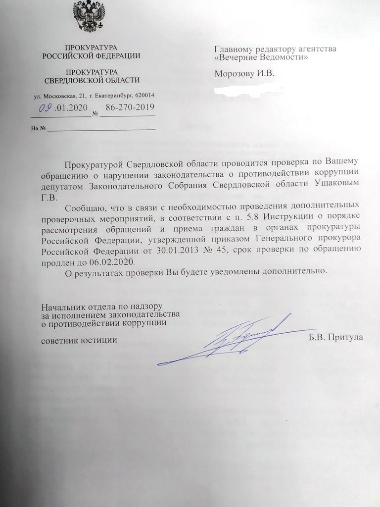 Прокуратура и  Заксобрание устроят ревизию имущества свердловского депутата