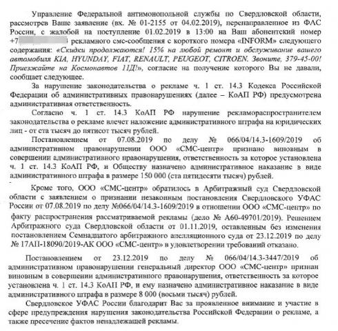 Свердловское УФАС продолжает борьбу с СМС-спамерами
