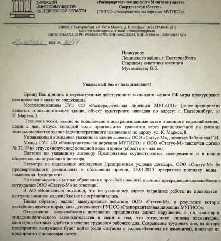 В Екатеринбурге компания депутата ЗакСО Евгения Зяблицева отключила воду государственному предприятию