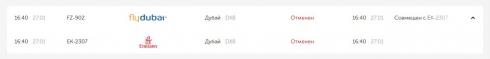 В Екатеринбурге отменили три рейса на восток