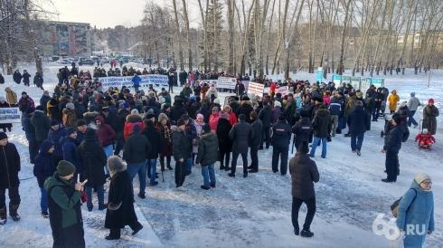 «Не лишайте жилья детей»: в Екатеринбурге жители частного сектора вышли на митинг против сноса своих домов