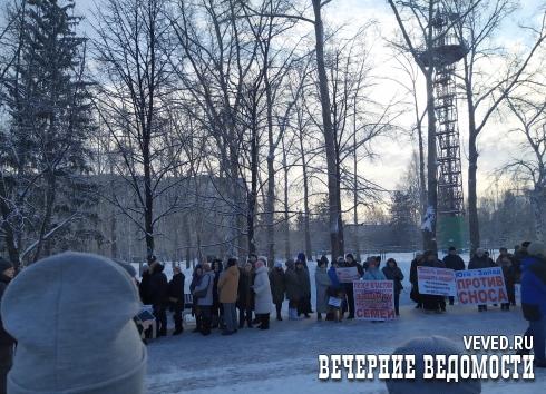 В Екатеринбурге прошёл митинг против сноса частных домов