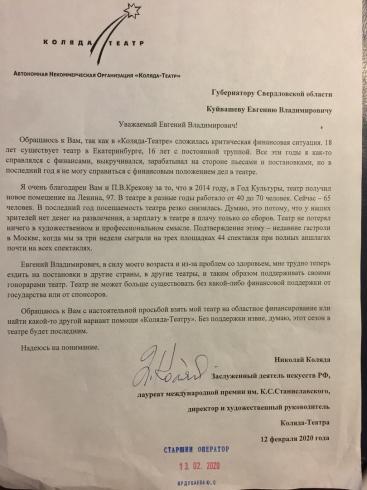 «Коляда-театр» в Екатеринбурге рискует закрыться