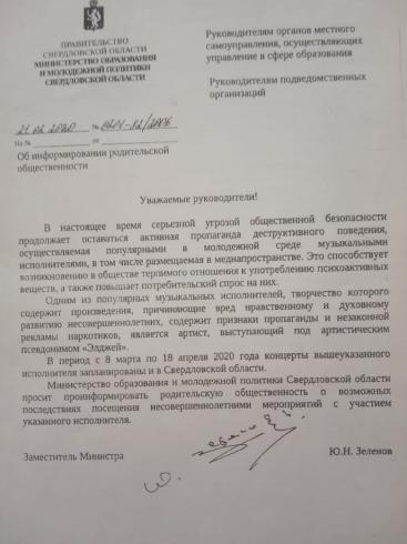 Министерство образования Свердловской области попросило родителей не пускать детей на концерты рэпера Элджея