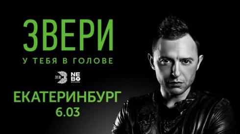 «До скорой встречи»: группа «Звери» выступит в Екатеринбург-ЭКСПО