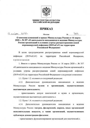 В Екатеринбурге из-за коронавируса закрылись Оперный театр и цирк