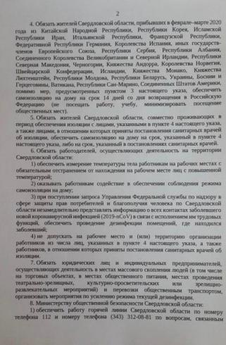 Губернатор Свердловской области подписал особый указ по коронавирусу