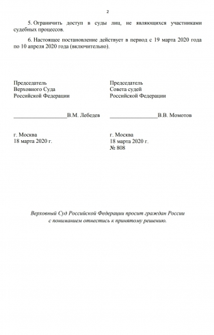 Из-за коронавируса в Свердловском областном суде приостановлен личный прием граждан