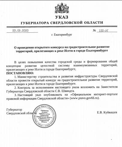 В Екатеринбурге продолжают обновлять набережную реки Исети