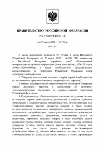 Кабмин России утвердил список товаров первой необходимости
