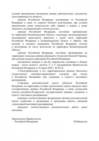 Россия полностью закрыла границы из-за пандемии коронавируса