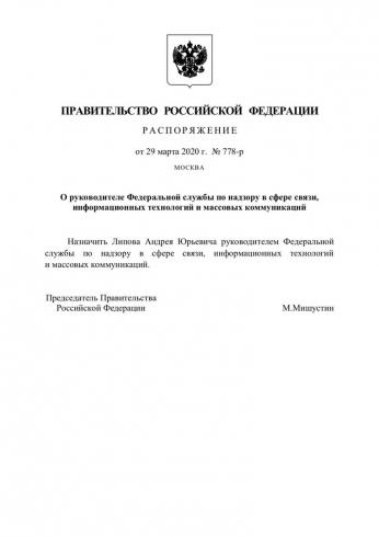 В России назначен новый глава Роскомнадзора