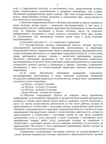 В Свердловской области ввели режим самоизоляции граждан