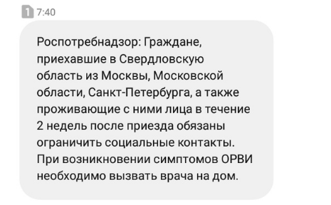 Роспотребнадзор порекомендовал приехавшим в Свердловскую область москвичам соблюдать самоизоляцию