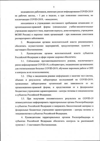 Роспотребнадзор ввёл дополнительные меры по борьбе с эпидемией коронавируса