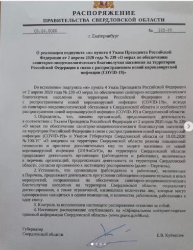 Евгений Куйвашев расширил список разрешённых во время карантина предприятий