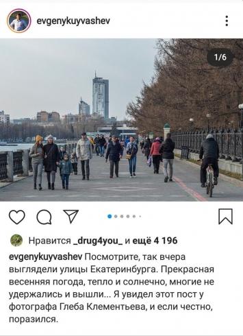 Куйвашев призвал свердловчан не выходить из дома без крайней необходимости