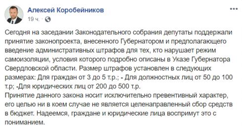 Депутат Коробейников рассказал о штрафах за нарушение самоизоляции для свердловчан. И дважды ошибся