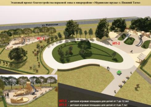 Стало известно, кто оборудует новый парк в 7 гектаров в Нижнем Тагиле
