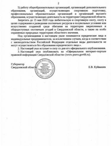 На Среднем Урале из-за коронавируса запретили охоту