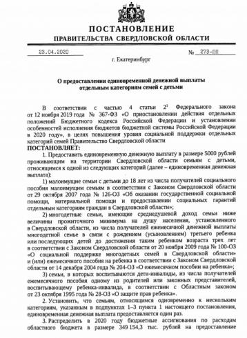 На Урале отдельные категории семей получат дополнительно по пять тысяч рублей единовременно