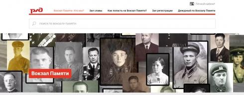 Свердловская железная дорога готовит акцию «Вокзал памяти», приуроченную к 75-летию Победы