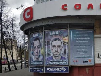 В центре Екатеринбурга появились баннеры с изображениями врачей