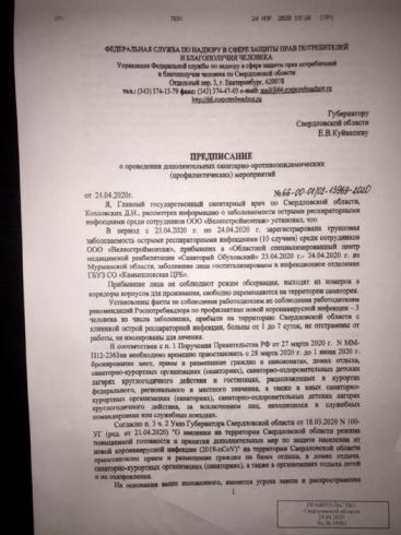 Скандал в «Обуховском»: юрист обвиняет свердловский минздрав в нарушении карантинных мер