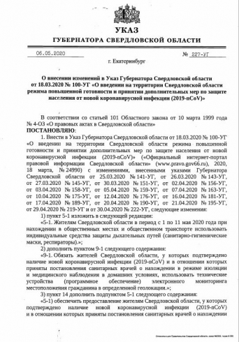 Губернатор Свердловской области ввел повсеместный масочный режим