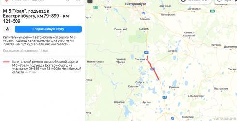 На 2,5 года введут ограничение движения на трассе Екатеринбург-Челябинск