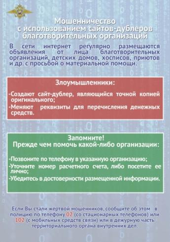 В свердловском МВД рассказали, как не стать жертвой мошенников в сети