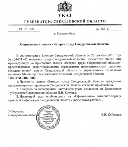 58 свердловчан удостоены звания «Ветеран труда Свердловской области»