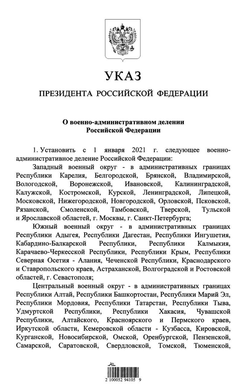 Путин поменял военно-административное деление России