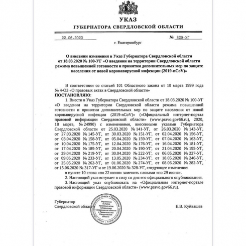 Ограничительные меры в Свердловской области продлены до 29 июня