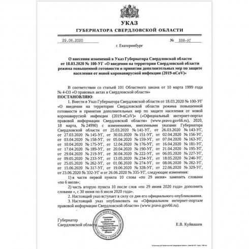 Ограничительные меры в Свердловской области продлены до 6 июля