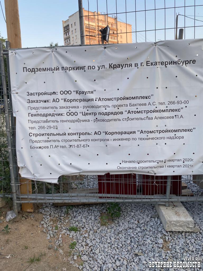 В Екатеринбурге произошло ЧП на объекте Атомстройкомплекса