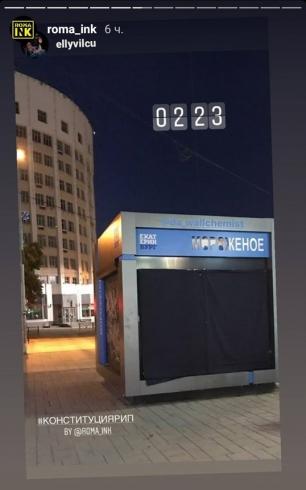 Уличный художник завесил зеркала в Екатеринбурге в связи с «конституционным» голосованием