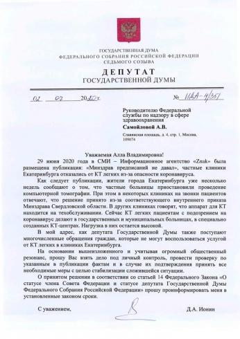 Депутат Госдумы озадачен ситуацией с компьютерной томографией в частных клиниках Екатеринбурга