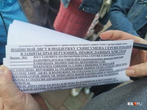 В Екатеринбурге состоится суд над схиигуменом Сергием, который пока так и не приехал