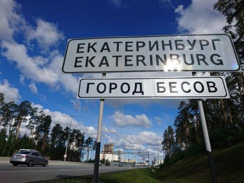 Соловьев опять назвал Екатеринбург «городом бесов»