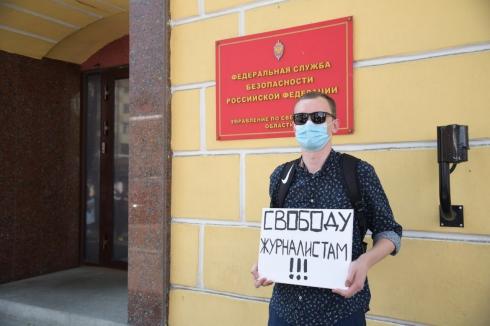Журналисты вышли на одиночные пикеты к зданию УФСБ в Екатеринбурге